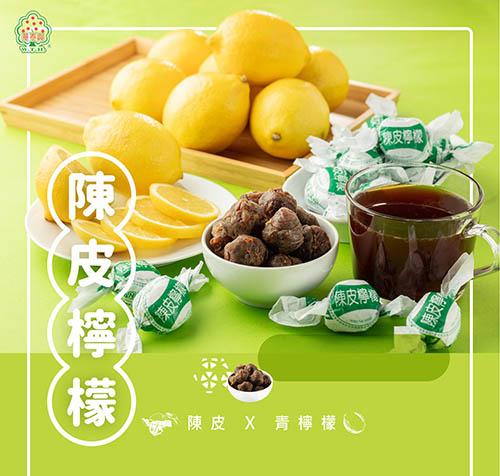 陈皮柠檬(图3)