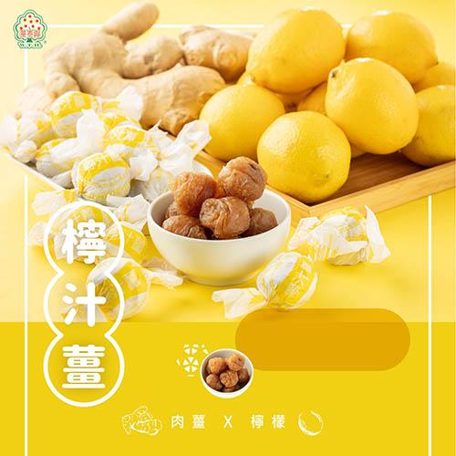 柠汁姜(图1)